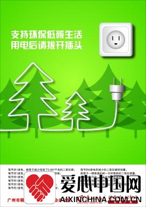 公益广告绿色环保家园