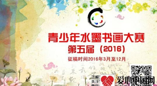 第五届(2016)青少年水墨书画大赛在京正式启动