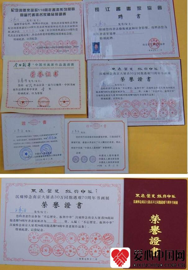 各荣誉证书.JPG