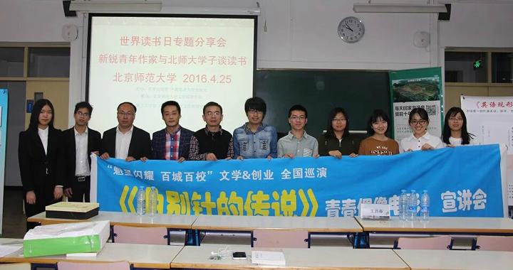 《曲别针的传说》全国巡讲在北京师范大学举行