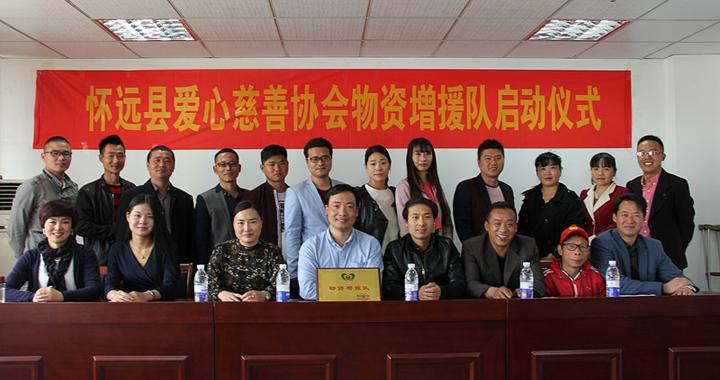 怀远县爱心慈善协会物资增援队启动仪式