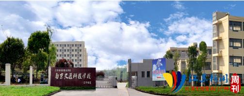 南京交通科技学校:创新办学 职教标杆