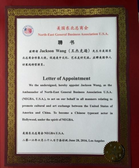 为中国人喝彩—王杰获圣盖博市长颁发荣誉状
