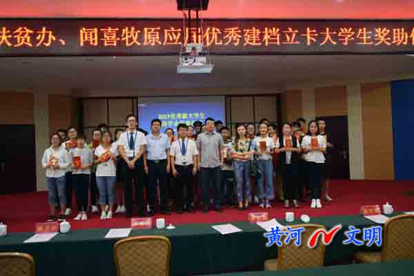 闻喜县举行2017年优秀建档立卡大学生奖助仪式