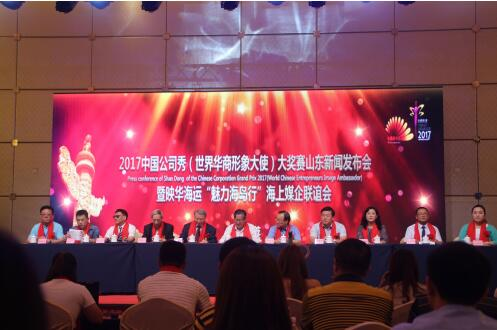 中国公司秀山东赛区新闻发布会圆满举行