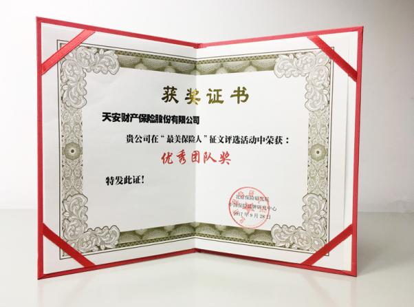 天安财险荣获年度行业最美保险人评选活动多个奖项