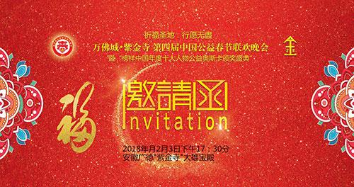 第四届中国公益春晚将在安徽宣城广德紫金寺举行