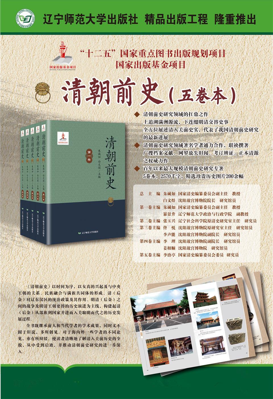 辽师大出版社《清朝前史》出版发布暨研讨会在京举行
