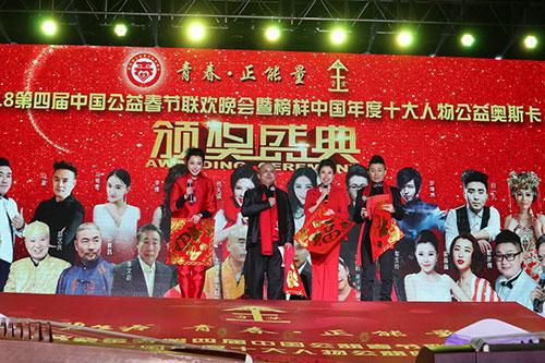 青春正能量第四届中国公益春晚在广德紫金寺成功举办