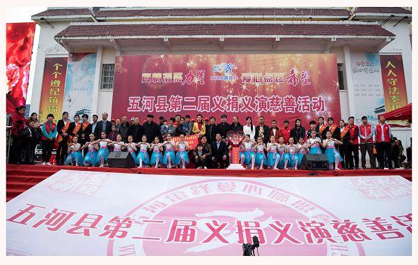 安徽:五河县成功举办第二届大型慈善义捐义演活动