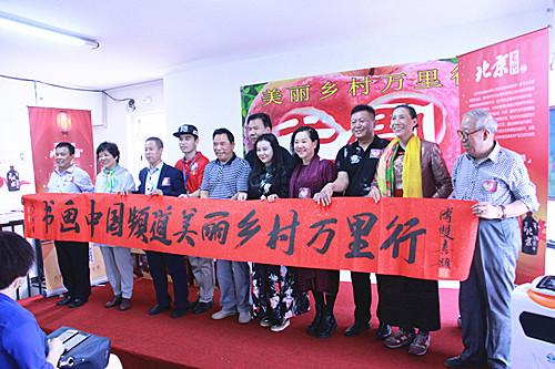 书画中国频道美丽乡村万里行启动仪式在京举行