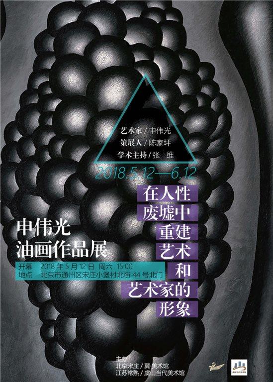 申伟光油画作品展海报1.jpg