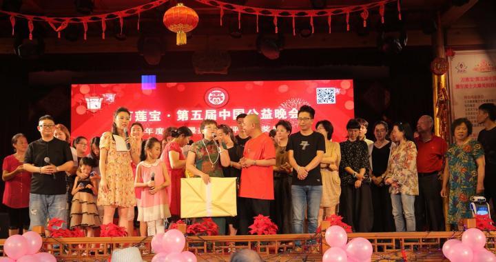 万莲宝·第五届中国公益晚会背后的故事