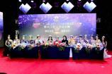 第22届环球夫人大赛黑龙江哈尔滨赛区总决赛成功举办