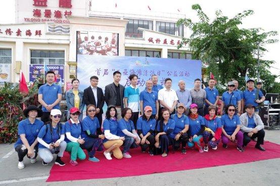 益龙海景渔村叶河清携手义工助力首届三亚海滩清洁日公益活动
