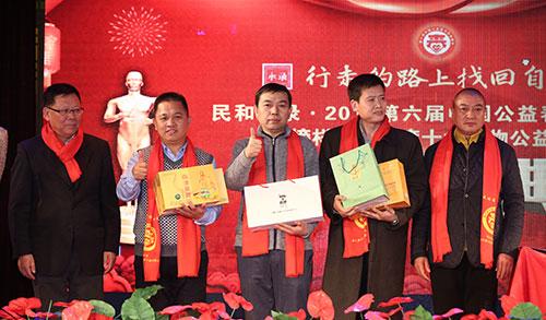 民和永录第六届中国公益春晚公益颁奖盛典在京举行