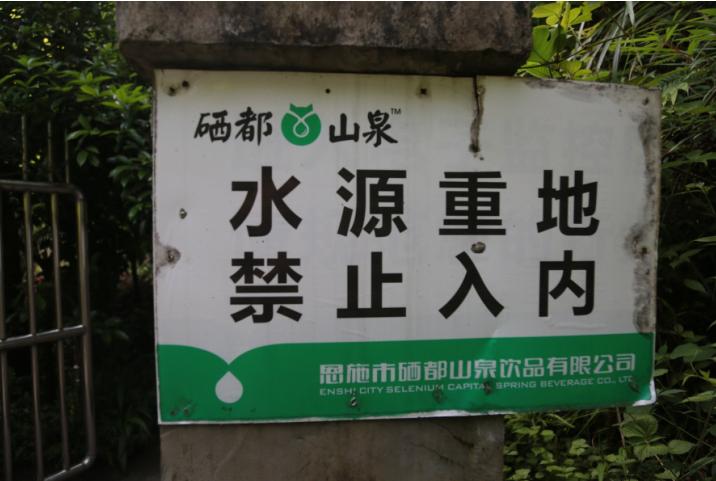 爱心中国网专访恩施硒都山泉饮品有限公司董事长李洪波