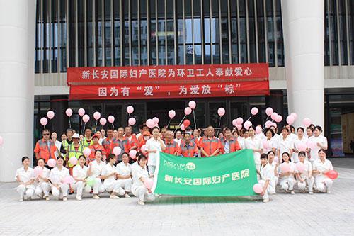 新长安国际妇产医院携爱心中国网为环卫工人献爱心