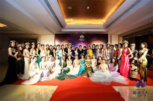 第23届环球夫人大赛全球启动发布会暨京津冀联动赛事在京启动