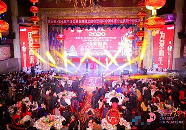 新长安·第七届中国公益春节联欢晚会暨榜样中国十大人物颁奖典礼在西安举办