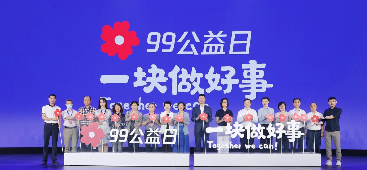 """2020年""""99公益日""""开幕,后疫情时代继续深耕公益数字化"""